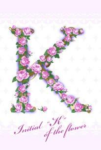 花のイニシャル「K」