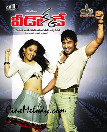 Veedokkade Telugu Mp3 Songs Free  Download -2009