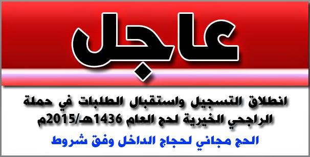 التسجيل واستقبال الطلبات، حملة الراجحي الخيرية، حج العام 1436هـ/2015م