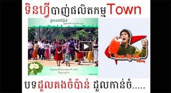 Town Tinfy Lu Fung