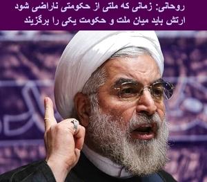 روحانی: زمانی که ملتی از حکومتی ناراضی شود٬ ارتش باید میان ملت و حکومت یکی را برگزیند