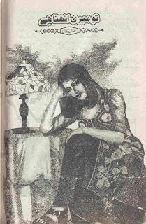 Tu meri inteha by Matahil Tanawish Online Reading