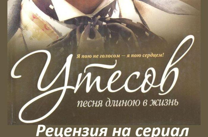 """Рецензия на сериал """"Утесов. Песня длиною в жизнь"""""""