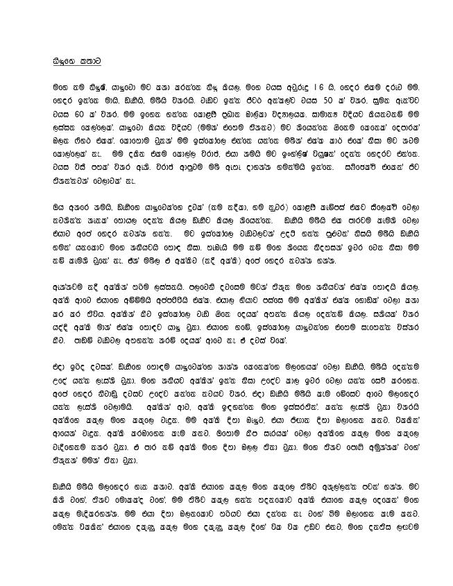 Niluge kathava sinhala wela katha and wala katha stories sinhala wal