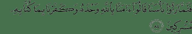 Surat Al Mu'min Ayat 84