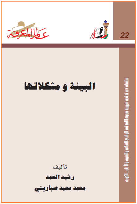 كتاب البيئة ومشلاكتها - رشيد الحمد pdf