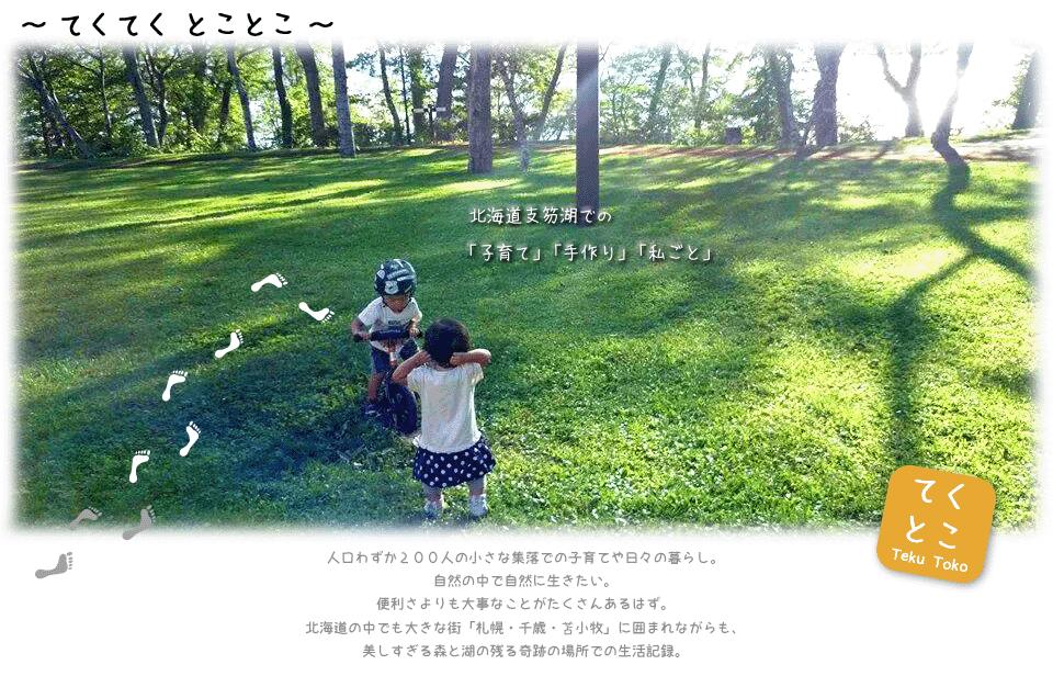てくてく とことこ ~北海道支笏湖での「子育て」「手作り」「私ごと」~
