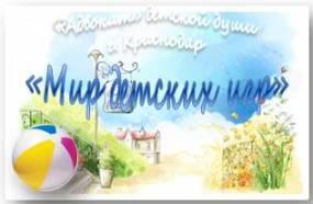 """Проект """"Мир детских игр"""""""