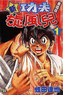 Caràtula del primer volum del manga Shin Kotaro Makaritoru