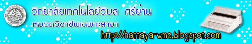 Nattaya-wimol