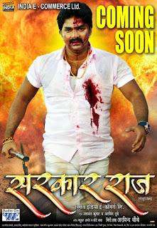 Sarkar Raj 2008 Full Movie Watch Online HD Free Download
