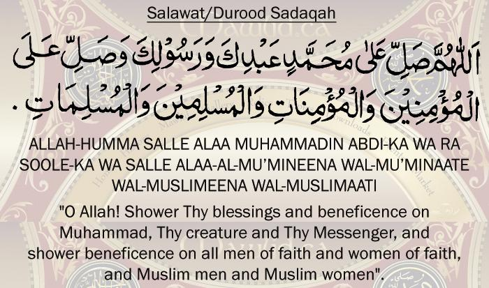 durood shareef for wealth durood sadaqah