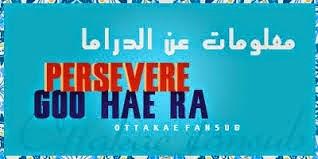 مشاهدة مسلسل Perseverance Goo Hae Ra الحلقة 6 السادسة وتحميل بعدة روابط مباشرة وسريعة  episode viewed download