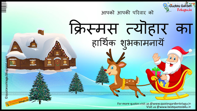 Happy Christmas Greetings in hindi