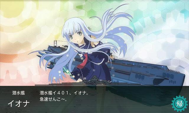 潜水艦イオナ
