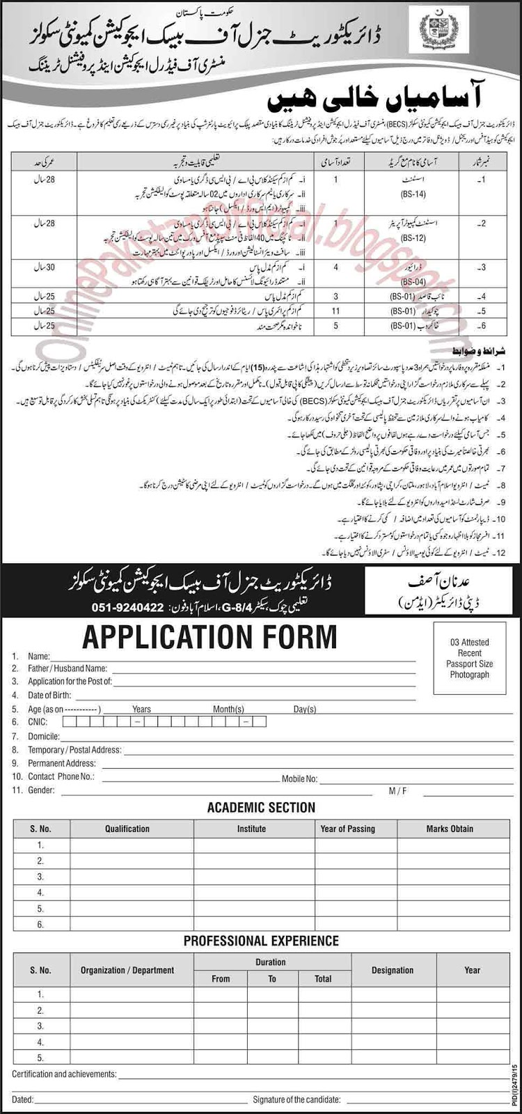 irectorate General of Basic Education Community Schools leatest jobs islamabad