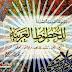 الموسوعة التعليمية الحديثة للخطوط العربية - مهدي السيد محمود