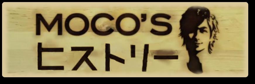 MOCO'Sヒストリー MOCO'Sキッチンまとめアーカイブ