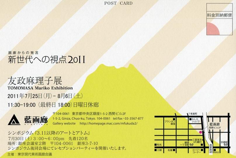 Various - Tokyo Calling 2 EP Part 2