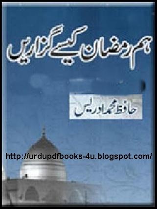 ramzan ka maheena rozay pdf book
