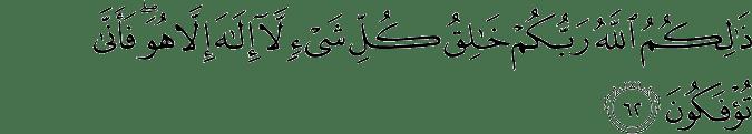 Surat Al Mu'min Ayat 62