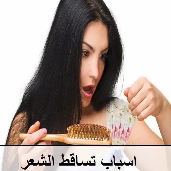 اسباب تساقط الشعر وطرق علاج تساقط الشعر