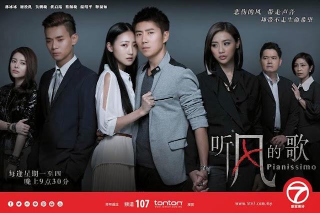 ntv7全新本地中文电视剧《听风的歌》 悲伤的风 带走声音 却带不走生命希望