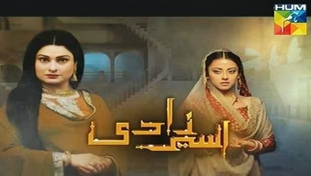 Aseer Zadi Ost - Title Song By Fariha Parvez and Shery Raza ( Video Song ) Hum Tv