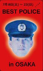 BEST POLICE in OSAKA