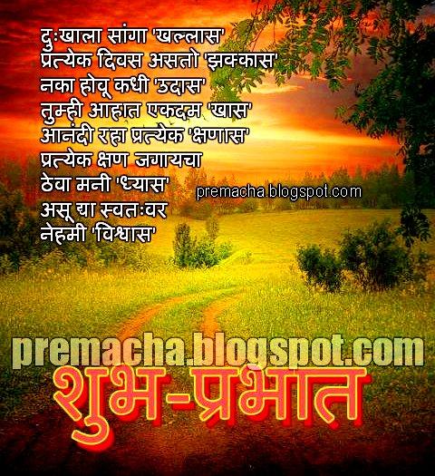 Morning images in Marathi Shubh Sakal Prabhat pics Photo - Marathi ...