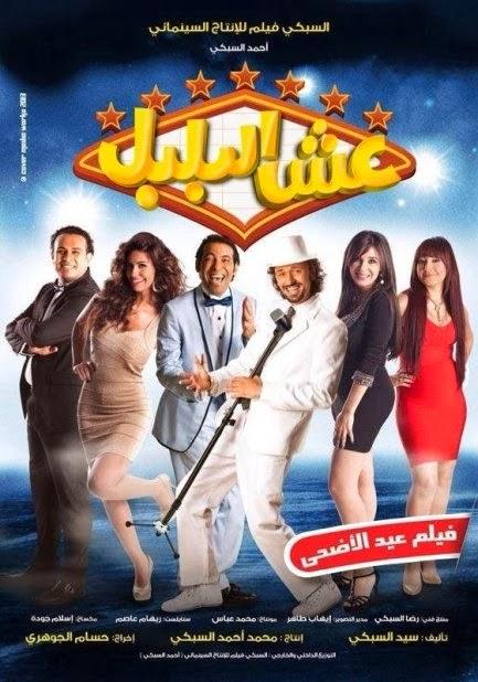 اغانى فيلم عش البلبل songs film 3sh bolbol aghani