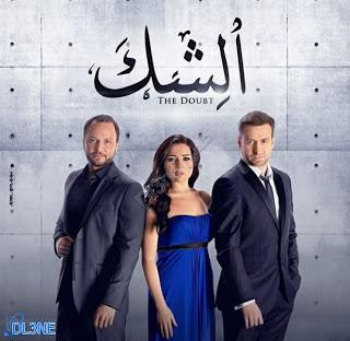 مواعيد وقنوات عرض مسلسل الشك 2013 - للفنانة مى عز الدين