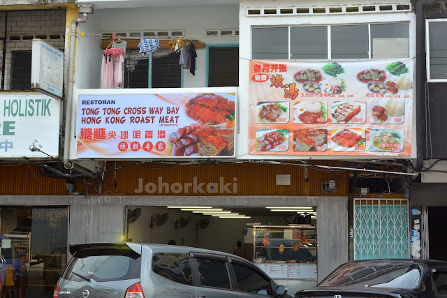 Hong-Kong-Roast-Meat-Tong-Tong-Cross-Way-Bay-Johor-Bahru-Sri-Tebrau