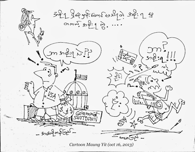 Maung Yit – No Government in USA and also in Burma too !!!!