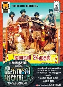 Goli Soda (2014) 3gp, MP4, AVI