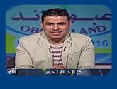 - برنامج  اللعبة الحلوة مع بندق - خالد الغندور حلقة الثلاثاء 31-5-2016