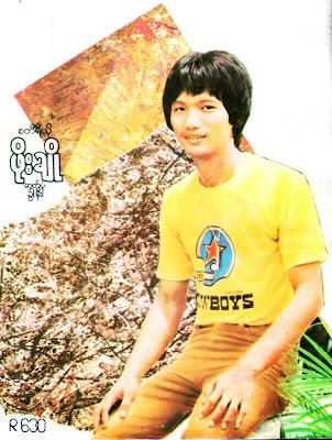 Nyein Chan Aye – Remembering Singer Artist – Po Cho