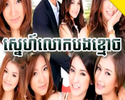 Sneah Lok Bong Kmouch  - Part 32 END - [ 32 part(s) ]