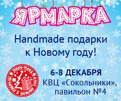 http://www.formula-rukodeliya.ru/exh/?city=213