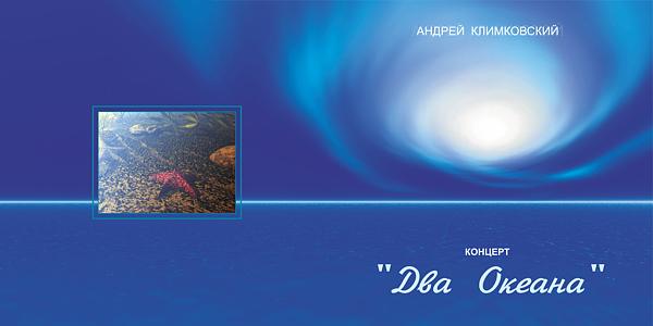 «Два Океана» - полная аудиозапись концерта композитора Андрея Климковского от 30 ноября 2002