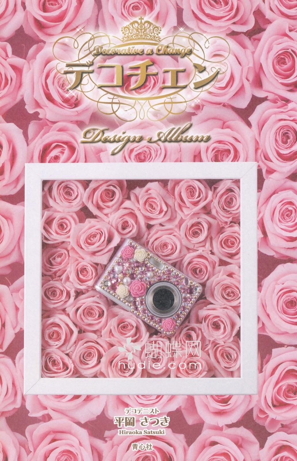 design album japanese deco book magazine scans