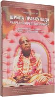 Равиндра Сварупа дас. Шрила Прабхупада — ачарья-основатель ИСККОН