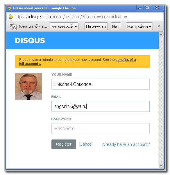 DISQUS. Запрос DISQUS для регистрации.