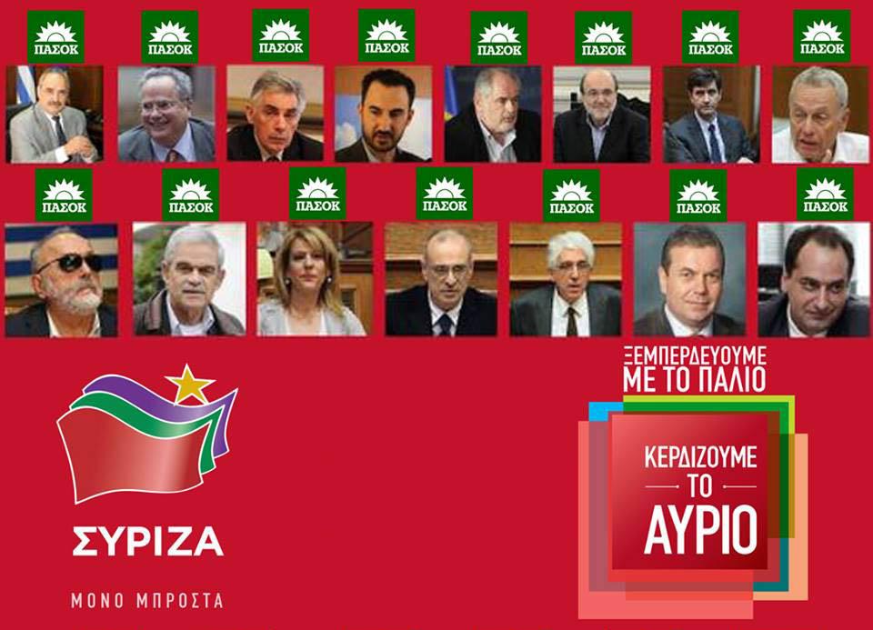 Μίασμα Γεροβασίλη: Σοβαρά ερωτήματα για το ΠΑΣΟΚ όσον αφορά το ν/σ για την Παιδεία! πες πρώην ΣΥΡΙΖΑ!!!