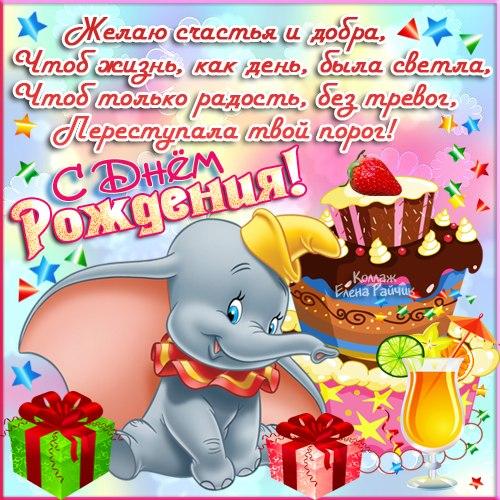 Прикольные поздравления детей с днём рождения