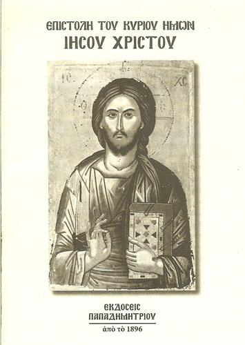 """Περι της υποτιθέμενης """"αγίας"""" επιστολής του Ιησού Χριστού"""