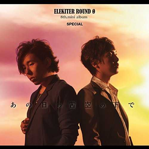 [Album] ELEKITER ROUND 0 – あの日の茜空の下で (2015.11.26/MP3/RAR)