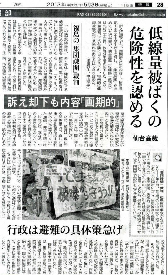 低線量被ばくの危険性を認める―東京新聞2013年5月3日こちら特報部