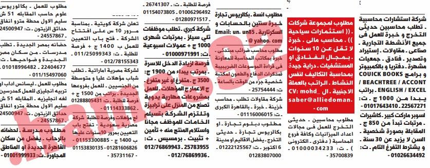 وظائف جريدة الوسيط الجمعة 18/10/2013, وظائف خالية مصر 18 اكتوبر 2013
