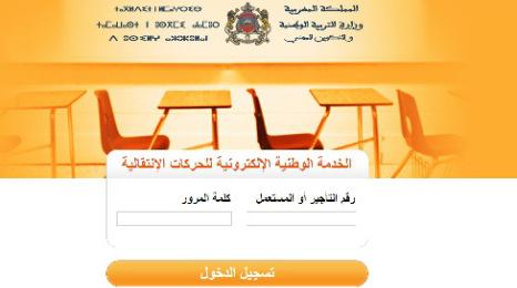 الجامعة الوطنية لموظفي التعليم بإقليم العرائش تندد بالتلاعبات التي طالت الحركة الإقليمية